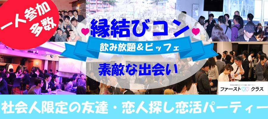 069c8e6a077 栃木・宇都宮の街コン・恋活パーティー開催一覧|ファーストクラスパーティー