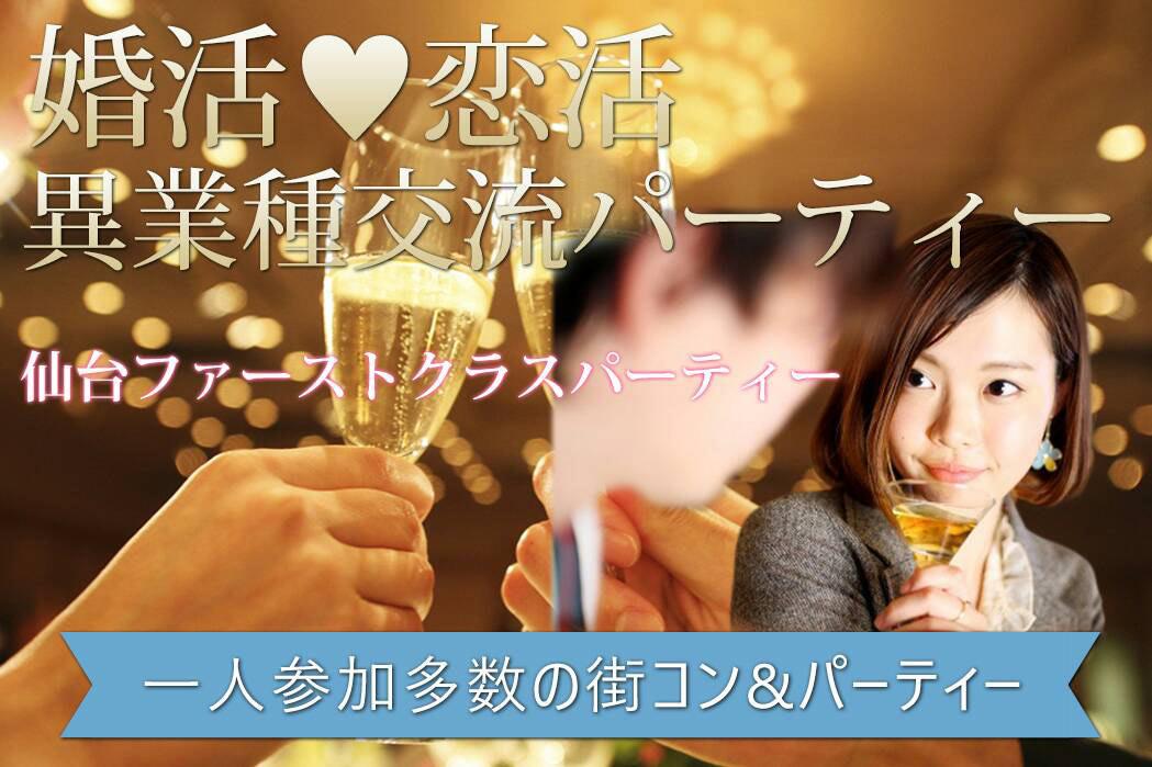 仙台で口コミで話題のエリートとの出会い、交流パーティならファーストクラス